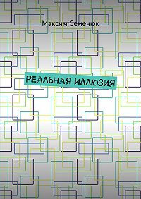 Максим Семенюк -Реальная иллюзия