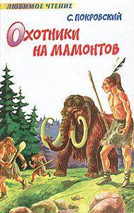 Сергей Покровский - Охотники на мамонтов