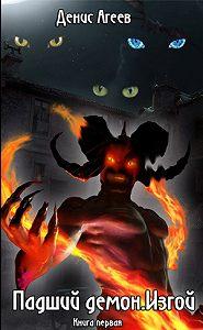 Денис Агеев -Падший демон. Изгой