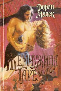 Дорин Малек -Жемчужина гарема