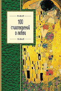 Владимир Маяковский -100 стихотворений о любви