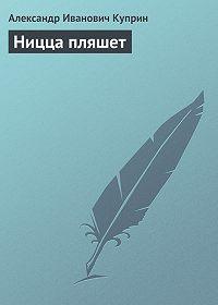 Александр Куприн -Ницца пляшет