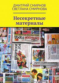 Дмитрий Смирнов, Светлана Смирнова - Несекретные материалы