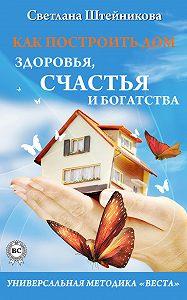 Литагент «Стрельбицький» -Как построить дом здоровья, счастья и богатства. Универсальная методика «ВЕСТА»