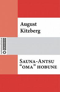 August Kitzberg -Sauna-Antsu «oma» hobune
