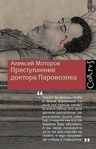 Алексей Моторов -Преступление доктора Паровозова
