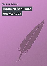 Михаил Алексеевич Кузмин -Подвиги Великого Александра