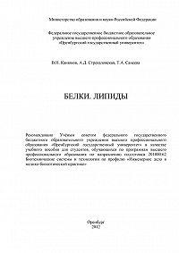 Алевтина Стрекаловская -Белки. Липиды