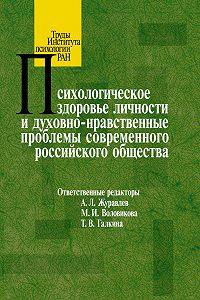 Сборник статей -Психологическое здоровье личности и духовно-нравственные проблемы современного российского общества