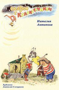 Наталия Антипова -Сказки с колокольчиком