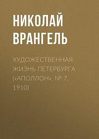 Николай Врангель -Художественная жизнь Петербурга («Аполлон», № 7, 1910)