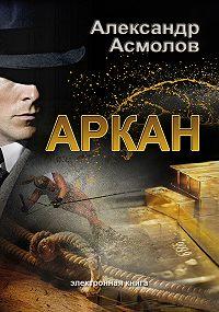 Александр Асмолов -Аркан