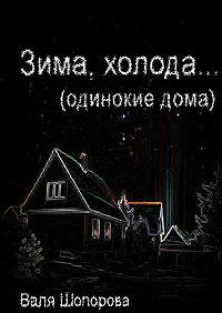 Валя Шопорова -Зима, холода