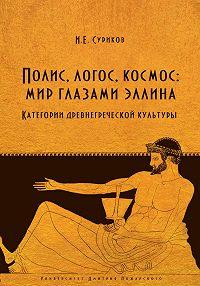 И. Е. Суриков -Полис, логос, космос: мир глазами эллина. Категории древнегреческой культуры