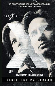 Джонатан Мэйберри - The X-files. Секретные материалы. Никому не доверяй (сборник)