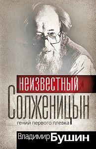 Владимир Бушин -Неизвестный Солженицын. Гений первого плевка