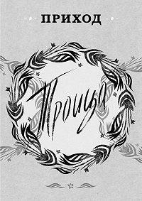 Коллектив Авторов -Приход № 7 (июнь 2014). Троица