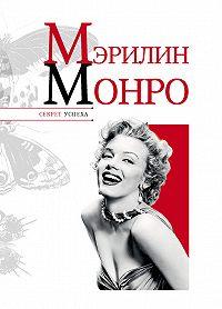 Николай Надеждин -Мэрилин Монро