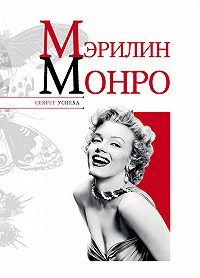 Николай Яковлевич Надеждин -Мэрилин Монро
