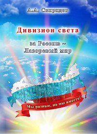 Андрей Свиридов -Дивизион света. За Россию. Лазоревый мир