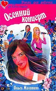 Ольга Малинина -Осенний концерт