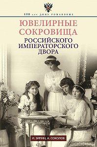 Игорь Зимин -Ювелирные сокровища Российского императорского двора