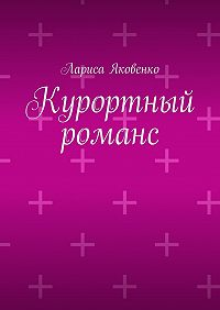 Лариса Яковенко -Курортный романс