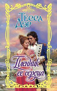 Тесса Дэр -Пленник ее сердца