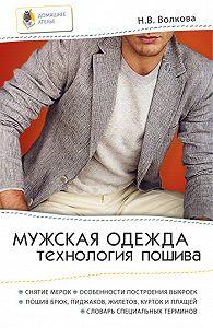 Наталия Волкова -Мужская одежда. Технология пошива
