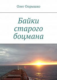 Олег Опрышко -Байки старого боцмана