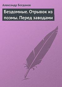 Александр Алексеевич Богданов -Бездомные. Отрывок из поэмы. Перед заводами