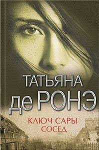 Татьяна де Ронэ -Ключ Сары. Cосед (сборник)