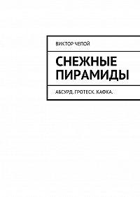 Виктор Чепой - Снежные пирамиды