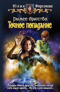 Юлия Фирсанова -Точное попадание
