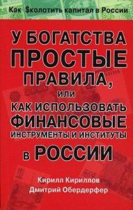 Кирилл Валерьевич Кириллов -У богатства простые правила, или Как использовать финансовые инструменты и институты в России