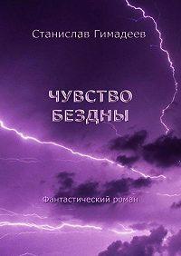 Станислав Гимадеев - Чувство бездны. Фантастический роман