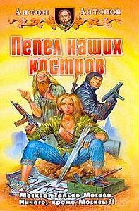 Антон Антонов -Пепел наших костров