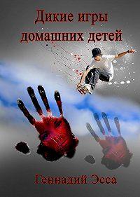 Геннадий Эсса - Дикие игры домашних детей