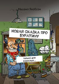 Михаил Якобсон -Новая сказка про Буратину. только для взрослых…