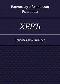 Владислав Рышков -ХЕРЪ. Триллер временныхлет
