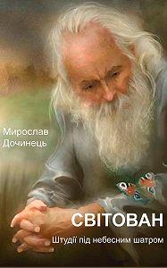 Мирослав Дочинець -Світован