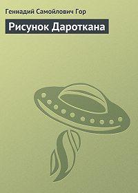 Геннадий Гор -Рисунок Дароткана