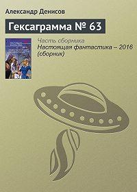 Александр Денисов -Гексаграмма № 63