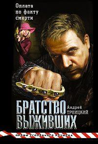Андрей Троицкий -Братство выживших