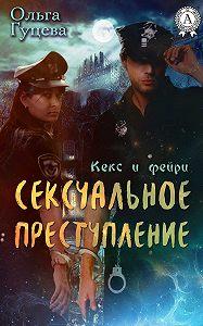 Ольга Гуцева - Сексуальное преступление