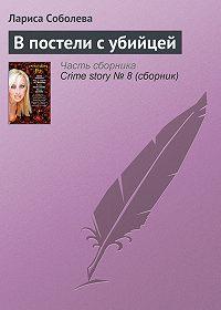 Лариса Соболева -В постели с убийцей