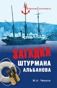 Михаил Чванов -Загадка штурмана Альбанова
