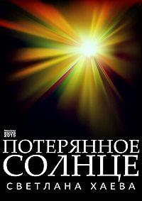 Светлана Хаева - Потерянное солнце