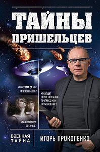 Игорь Прокопенко -Тайны пришельцев