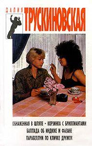 Далия Трускиновская - Обнаженная в шляпе
